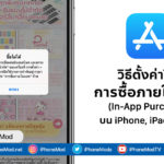 How To Disable In App Purchase On Iphone Ipad