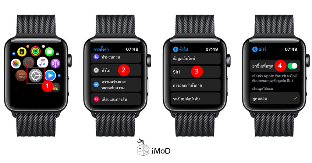 How To Enable Raise To Speak With Siri Apple Watch Watchos 5 1