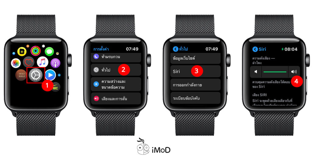 How To Enable Raise To Speak With Siri Apple Watch Watchos 5 3