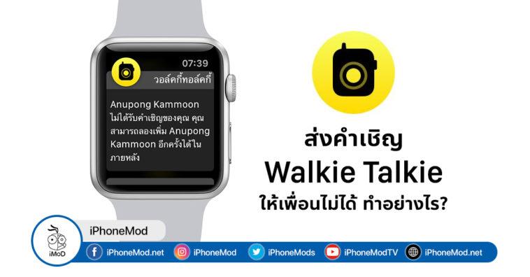 How To Fix Send Invite Walkie Talkie Apple Watch