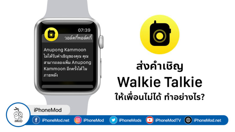 How To Fix Send Invite Walkie Talkie Apple Watch