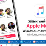 How To Follow Friend In Apple Music