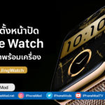How To Install Jingwatch Apple Watch Face Cover