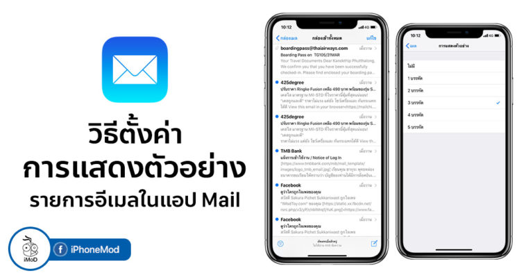 How To Setting Email List Preview In Mail Iphone Ipad