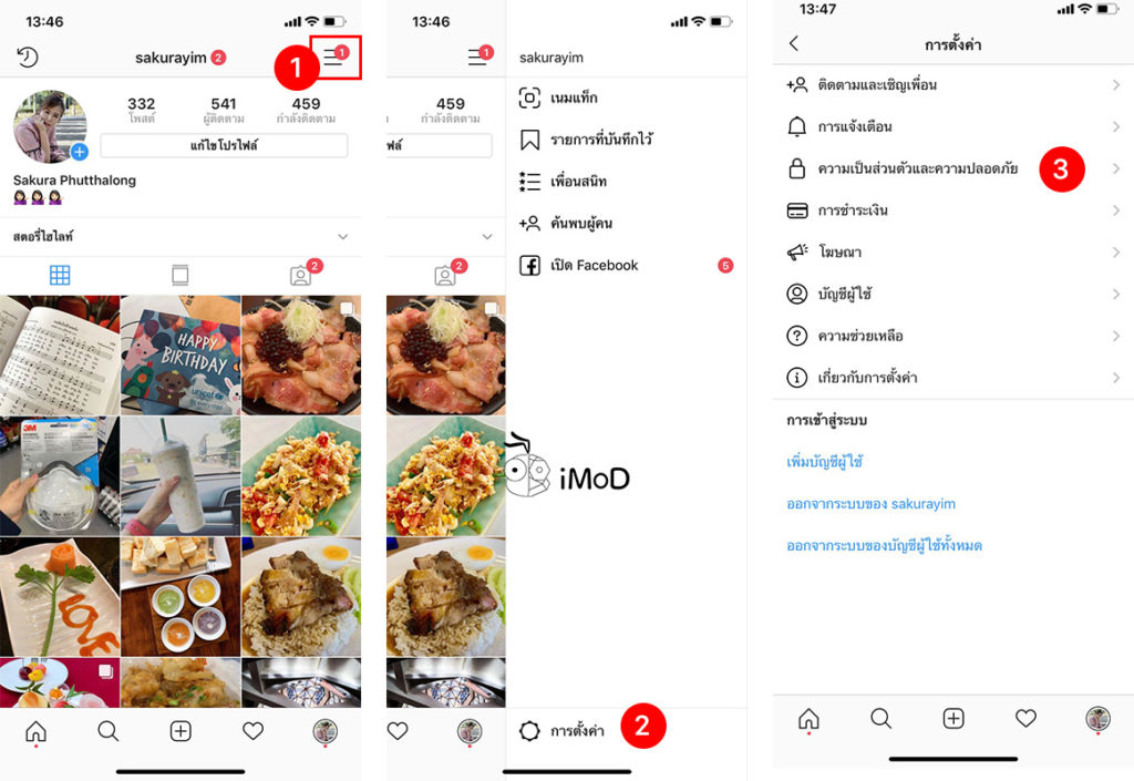 How To Setting Instagram Privacy And Secure 1