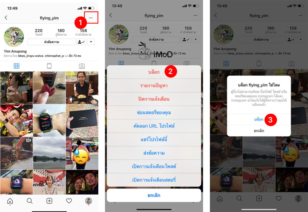 How To Setting Instagram Privacy And Secure 4