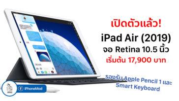Ipad Air 10 5 Inch 2019 Release Cov