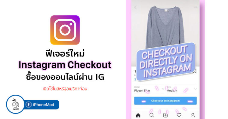 Instagram Checkout Release In Us