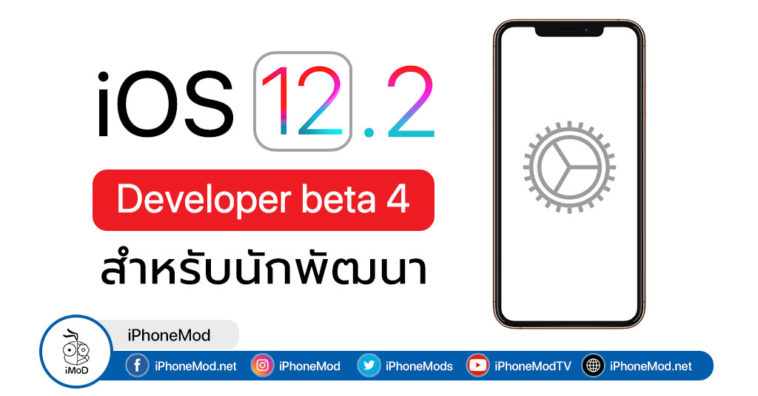 Ios 12 2 Developer Beta 4 Seed Cover 1