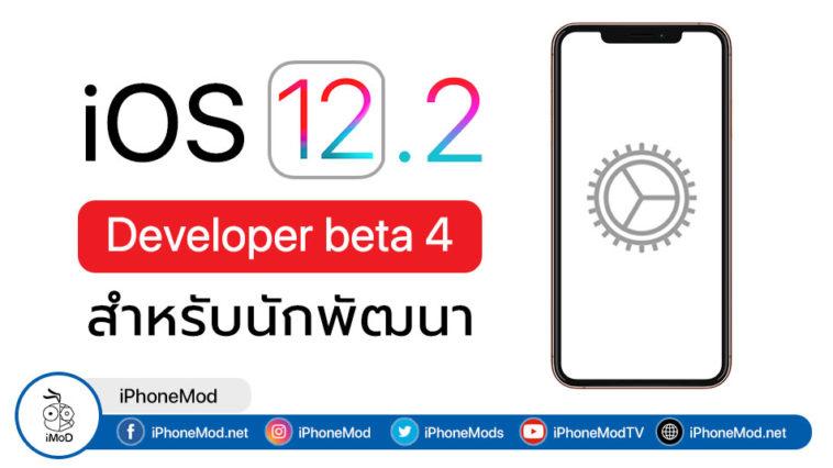 Ios 12 2 Developer Beta 4 Seed Cover 1