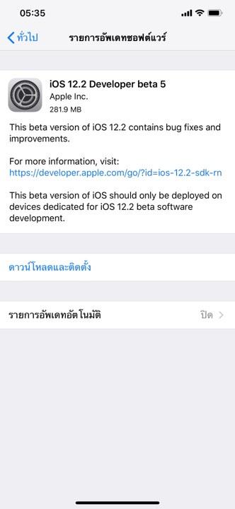 Ios 12 2 Developer Beta 5 Seed Img 1