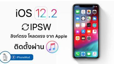 Ios 12 2 Ipsw