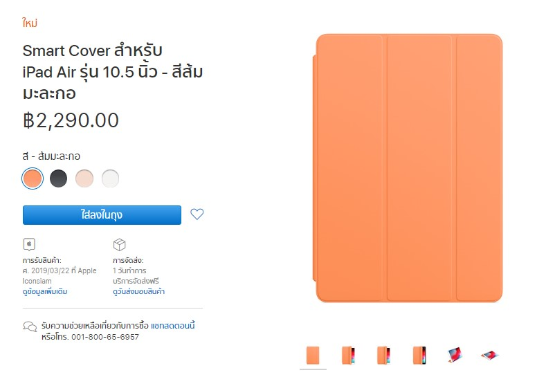 Ipad Air 10 5 Smart Cover Apple 7