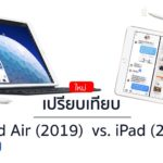 Ipad Air 2019 Vs Ipad 9.7 2018 Cover 2