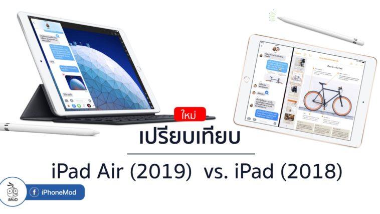 Ipad Air 2019 Vs Ipad 9.7 2018 Cover 2