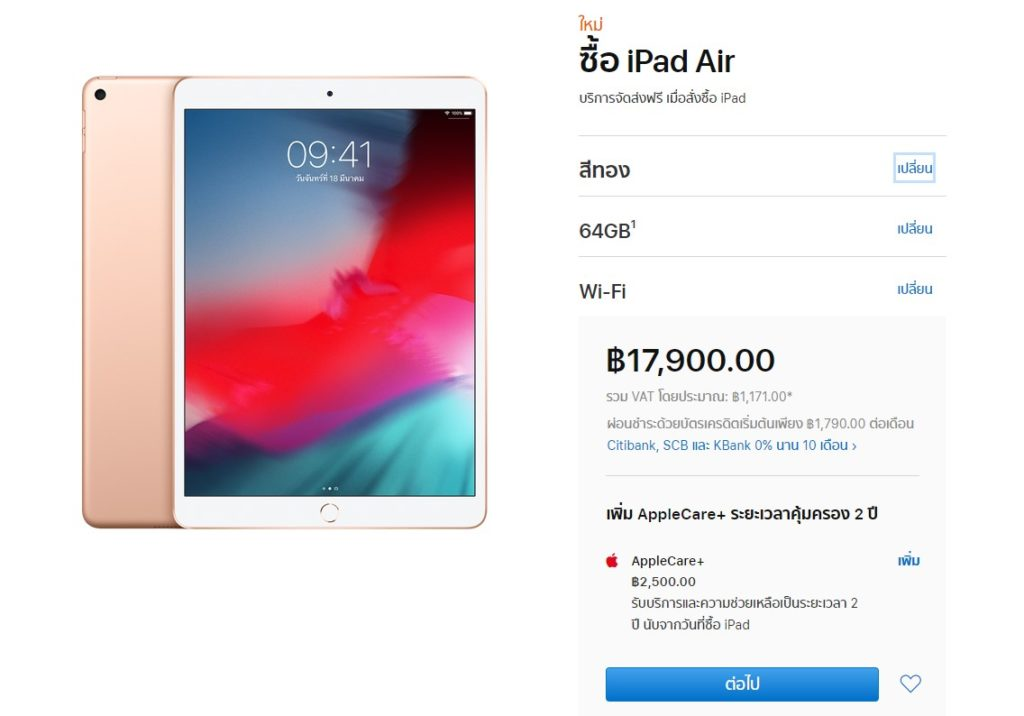 Ipad Air 2019 Wifi Sale Release In Apple Store Online Thailand 1
