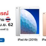 Ipad Air And Ipad Mini 2019 Release Th Expectation Cover