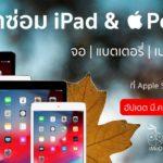 Ipad Apple Pencil Repair Mar 2019 Price Update