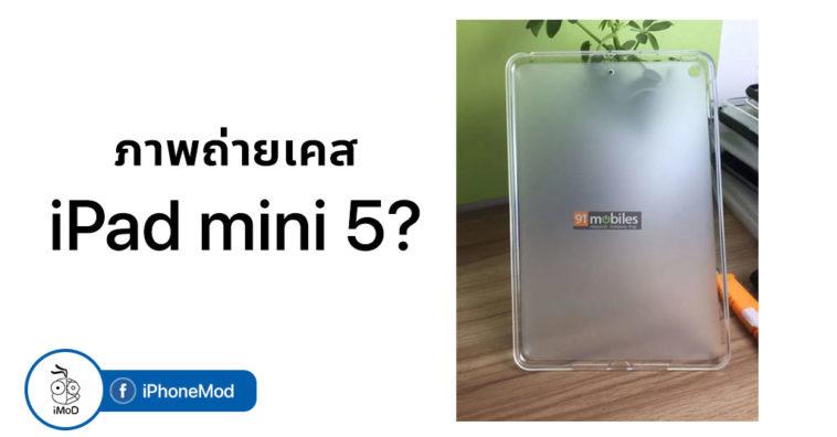 Ipad Mini 5 Case Images Show Old Design