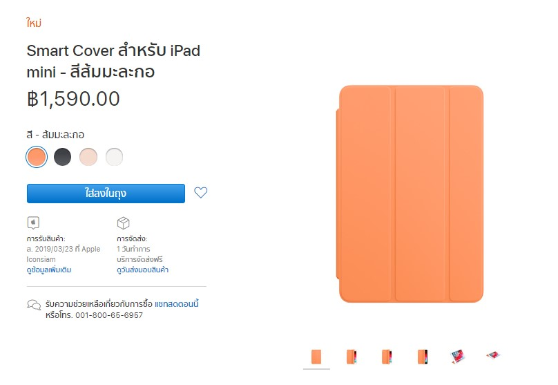 Ipad Mini Gen 5 2019 Smart Cover Launch 6