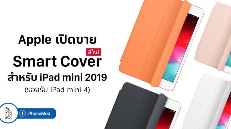 Ipad Mini Gen 5 2019 Smart Cover Launch
