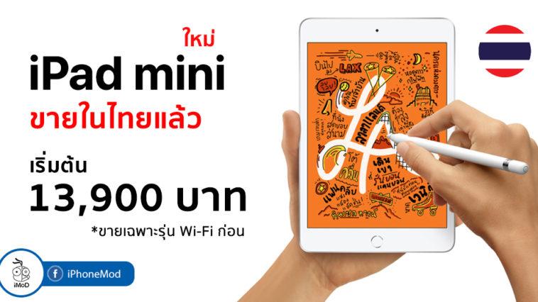 Ipad Mini Gen 5 Th Released Cover