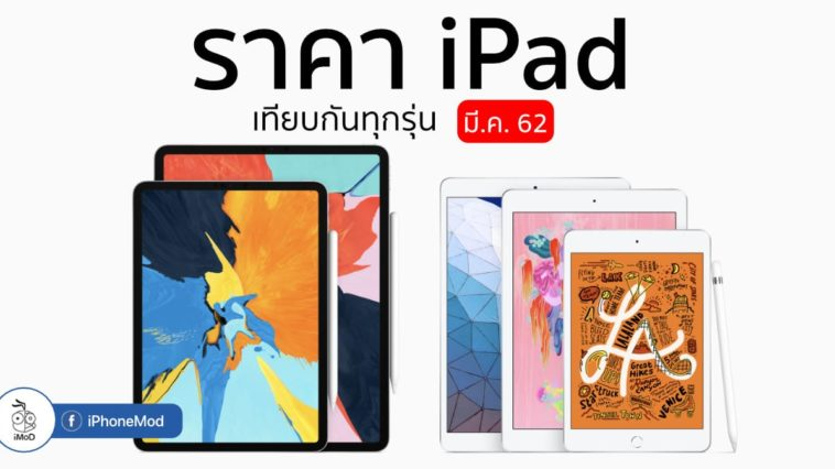 Ipad Price List Comparison Cover Mar 2019 Final