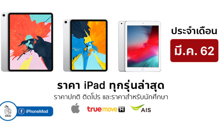 Ipad Price List March 2019