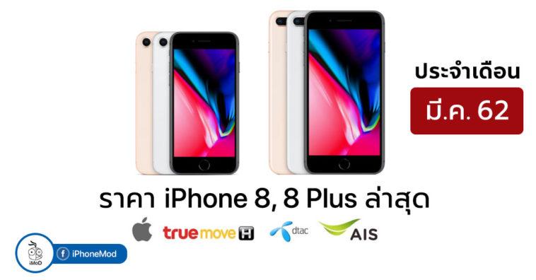 Iphone 8 Price Update Mar 2019