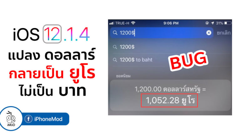 Iphone Ios 12 1 4 Currency Convert Dollar To Bath Bug
