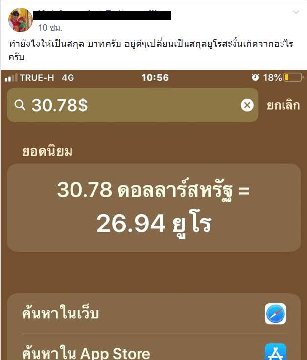 Iphone Ios 12 1 4 Currency Convert Dollar To Bath Bug Img 1