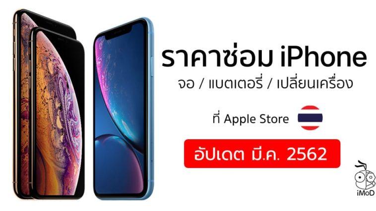 Iphone Repair Mar 2019 Price Update