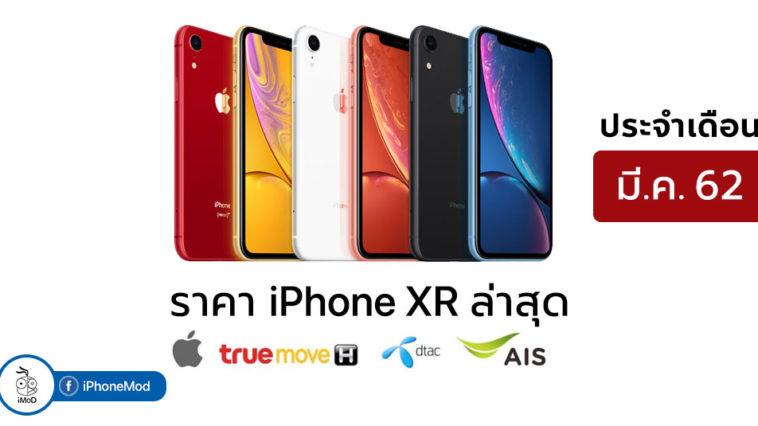 Iphone Xr Price Update Mar 2019