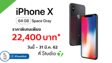 Iphone Xs 64 Gb Mar 2019 Studio 7 Promotion Cover