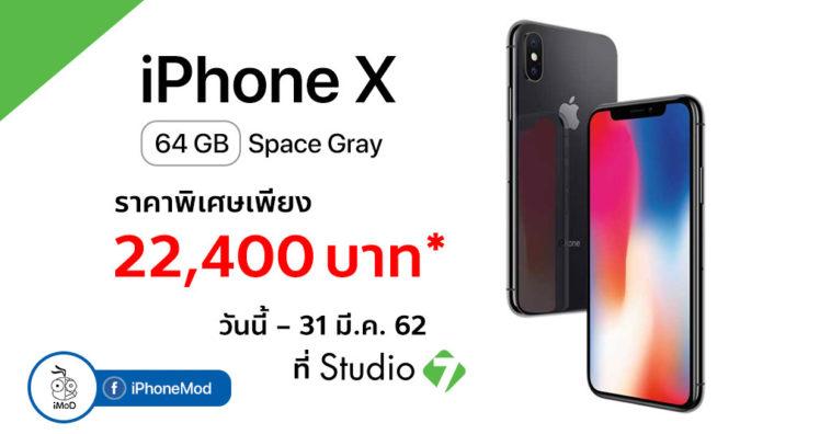 Iphone Xs 64 Gb Mar 2019 Studio 7 Promotion Cover