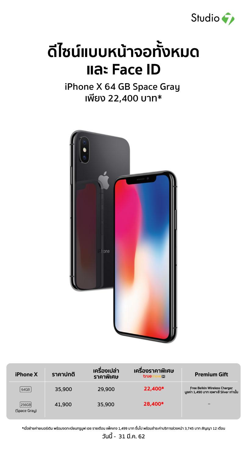 Iphone Xs 64 Gb Mar 2019 Studio 7 Promotion Img 3