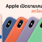 Iphone Xs Iphone Xs Max New Color Spring Collection