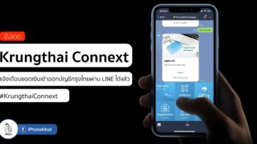 Krungthai Connext Available Now Cover