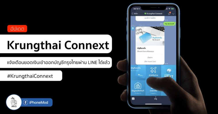 Krungthai Connext Available Now Cover