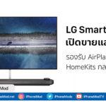 Lg Smart Tv 2019 Sale Support Airplay 2 Homekits Mid Year