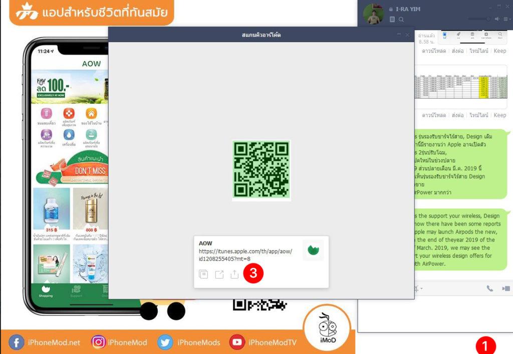 Line Screenshot Change Scan Qrcod Desktop 4