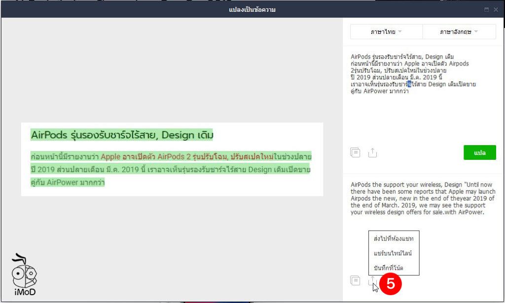Line Screenshot Change To Msg Desktop 4
