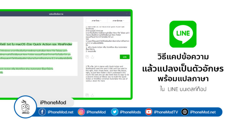 Line Screenshot Change To Msg Desktop