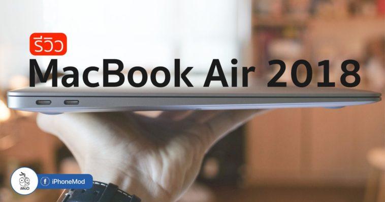 Macbook Air 2018 Review Cover