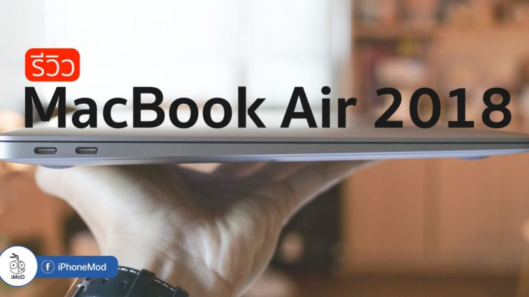 Macbook Air 2018 Review Cover