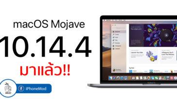 Macos Mojave 10 14 4 Released