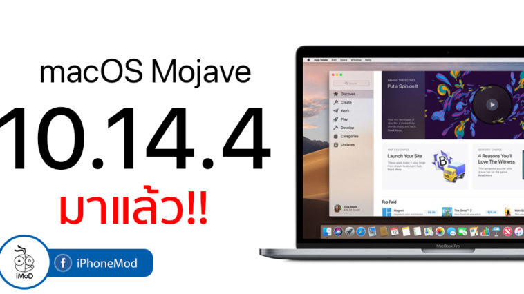 Macos Mojave 10 14 4 Released
