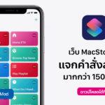 Macstories Share Shortcuts Ios12 Free