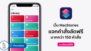 Macstories Share Shortcuts Ios12 Free