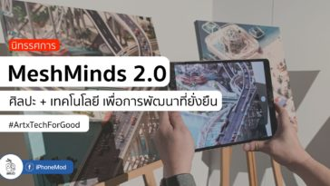 Meshminds 2.0 Exhibition Cover